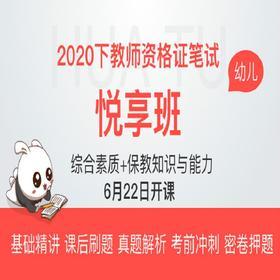【幼儿-综合素质+保教知识与能力】2020下教师资格证悦享班