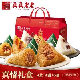 嘉兴真鲜高汤粽,火爆上线 礼盒+8个粽子+6个咸鸭蛋