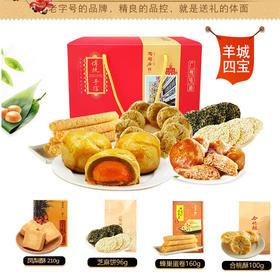陶陶居经典大礼包(芝麻饼96g+鸡仔饼150g+凤梨酥210g+蛋卷160g)