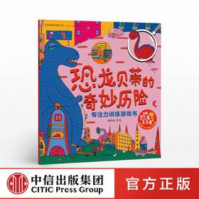 恐龙贝蒂的奇妙历险 刘蓓蓓 著 益智游戏 游戏书 中信出版社图书 正版