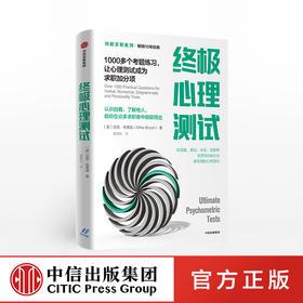 zhongji心理测试 迈克布里翁 著 职场 自我提升 求职者 中信出版社图书 正版