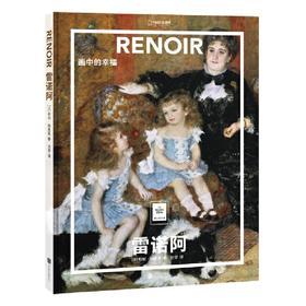 雷诺阿:画中的幸福 纸上美术馆系列 书籍手稿精装大开本中文版画册美术史经典作品图书画集