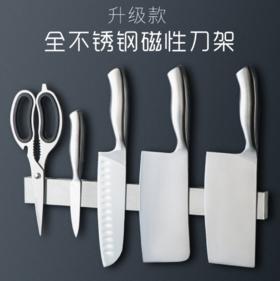 【刀架】磁性刀架304不锈钢磁铁刀架厨房磁性刀座菜壁挂式免打孔吸刀架