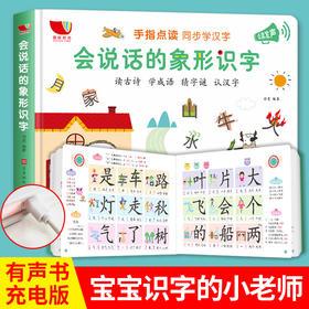 【0-6岁】会说话的象形识字 宝宝点读有声书