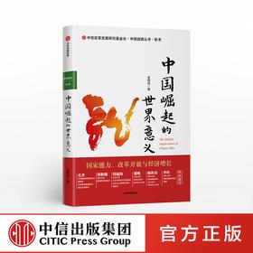 中国崛起的世界意义 王绍光 著 预售 经济理论 国家发展 七月上旬发货 中信出版社图书 正版