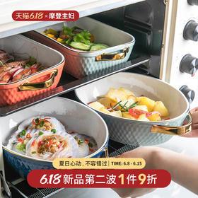 摩登主妇金边陶瓷烤盘长方形焗饭芝士盘微波炉烤箱汤菜盘家用深盘
