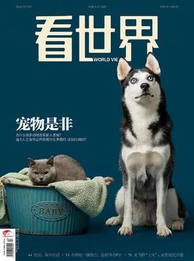 《看世界》2020年第12期 宠物是非