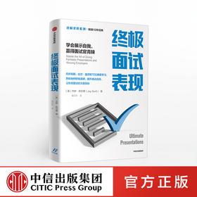 zhongji面试表现(第一版) 杰伊苏尔蒂 著 企业管理 表达能力 面试 中信出版社图书 正版