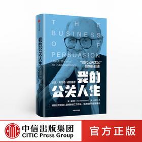 我的公关人生 夏博新 著 企业管理 俞敏洪推荐 中信出版社图书 正版