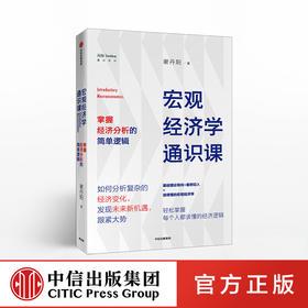 宏观经济学通识课 谢丹阳 著 经济理论 经济市场 中信出版社图书 正版