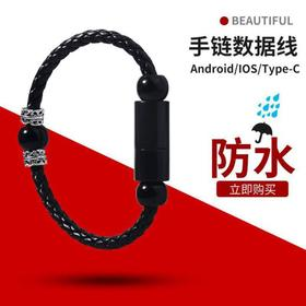 手链式快充type-c数据线手环便携皮革充电线平果安卓micro通用