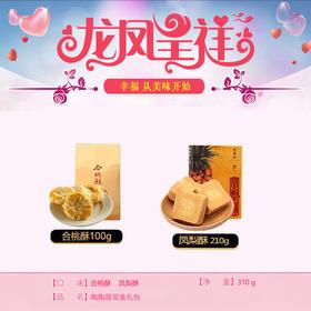 陶陶居双盒礼包(合桃酥100g+凤梨酥210g)
