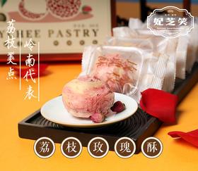 广东特产-妃芝笑荔枝玫瑰酥360g