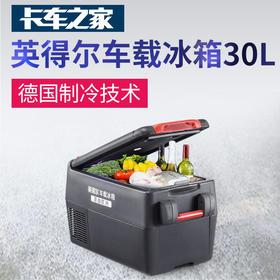 英得尔 车载冰箱X30B 12V/24V