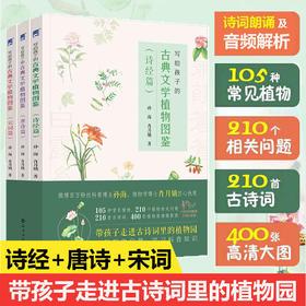 写给孩子的古典文学植物图鉴送给孩子的植物百科植物诗词大全