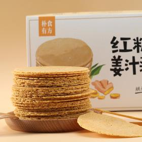 红糖姜汁薄脆玉米饼 微甜微辣 酥香薄脆 180g/盒