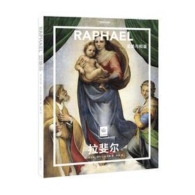拉斐尔:柔美与和谐  纸上美术馆系列 书籍手稿精装大开本中文版画册美术史经典作品图书画集
