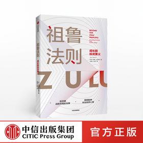 祖鲁法则 吉姆斯莱特 著 预售 金融投资 市场 投资者 7月上旬发货 中信出版社图书 正版