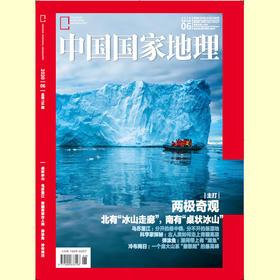 《中国国家地理》202006 两极奇观 乌苏里江 青藏高原与古人类