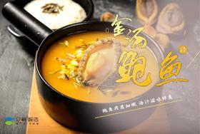 金汤鲍鱼捞       海鲜鱼品及捞饭满500元起售         暂仅限西安同城配送或自提