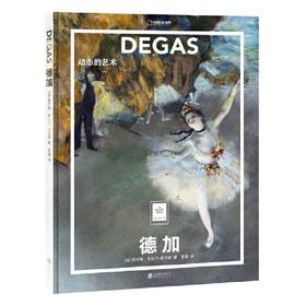 德加:动态的艺术 纸上美术馆系列 书籍手稿精装大开本中文版画册美术史经典作品图书画集