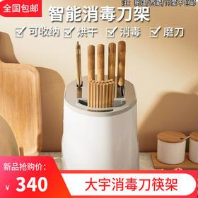 大宇消毒刀筷架