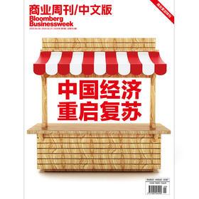 《商业周刊中文版》2020年6月第9期
