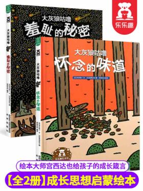 大灰狼咕噜(2册)V2.1-羞耻的秘密-怀念的味道 原价65.6