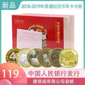 【新品上架】2018-2019年普通纪念币康银阁装帧年册