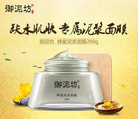 御泥坊泥浆面膜套装  蜂蜜泥浆260g+芦荟泥浆260g