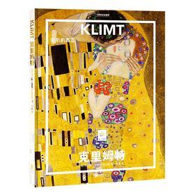 克里姆特:变形的真实 纸上美术馆系列 书籍手稿精装大开本中文版画册美术史经典作品图书画集