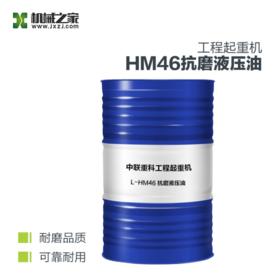 【中联原厂正品】起重机吊车抗磨液压油HM46号200L