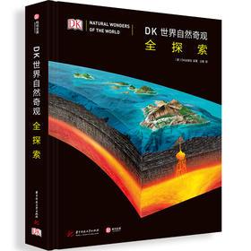 DK世界自然奇观全探索 精装版