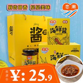 广西北海特产恋潮香辣海鲜酱下饭酱180g/罐