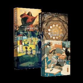【鉴赏方法】版画/建筑/绘画/艺术流派鉴赏方法 4册 正版 区域包邮