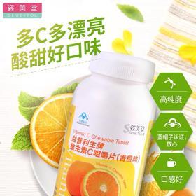 抵抗力 VC维生素c咀嚼片 香橙味30粒 姿美堂
