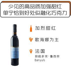 【现货】2015年份莎普蒂尔班涅斯甜红葡萄酒 M. Chapoutier Banyuls Sweet 2015