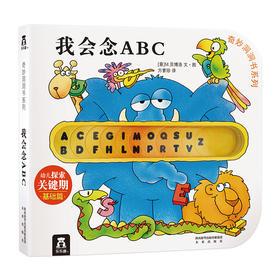奇妙洞洞书第一辑-我会念ABC 原价36.8