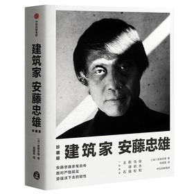 建筑家安藤忠雄(珍藏版) 中信出版社 正版图书