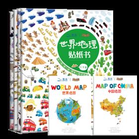 《超萌地图绘本贴纸书》幼儿园学前专注力训练益智游戏贴贴画