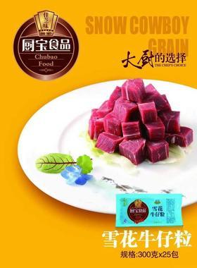【冻品】雪花牛肉粒300g | 基础商品