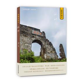 风物中国志·汇川 全面解读汇川作为川黔通道的重要性