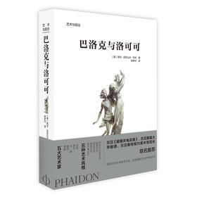 """巴洛克与洛可可 Phaidon经典""""艺术与观念""""系列丛书"""