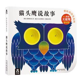 奇妙洞洞书第一辑-猫头鹰说故事 原价:36.8