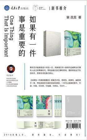 艺术衍生品 《如果有一件事是重要的》 裴昌龙