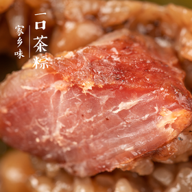 【醒世 ·一口茶粽】家乡味·牛肉粽100g*2个/简装