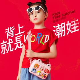 【为思礼】儿童国潮小包包大容量单肩包男女宝宝轻巧挎包DIY背包礼物
