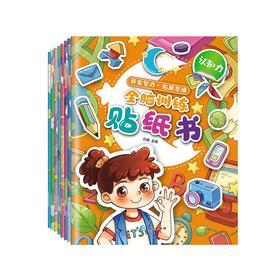 【2-6岁】《全脑训练贴纸书》8册 趣味故事+贴纸+益智题目 玩中锻炼孩子判断力/逻辑思维 启蒙认知