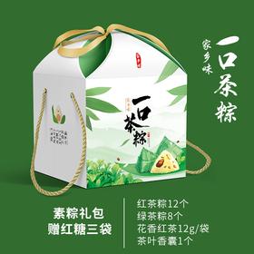 【醒世·一口茶粽】家乡味·素粽礼包700g