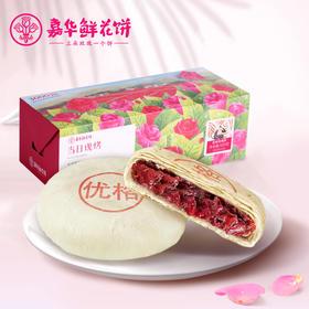 【秒杀】嘉华鲜花饼 现烤优格玫瑰饼10枚装云南特产零食小吃传统糕点饼干